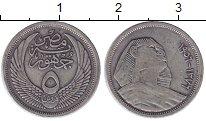 Изображение Монеты Египет 5 пиастров 1956 Серебро XF