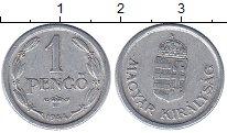 Изображение Монеты Венгрия 1 пенго 1944 Алюминий VF ВР