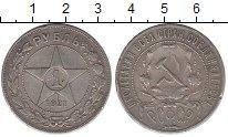 Изображение Монеты РСФСР 1 рубль 1921 Серебро VF АГ