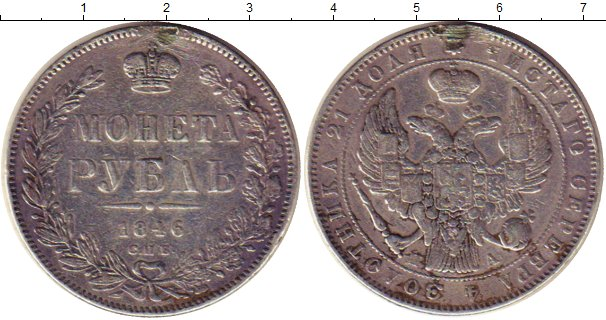 Монета рубль серебро 1855