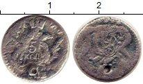 Изображение Монеты 1741 – 1761 Елизавета Петровна 5 копеек 1757 Серебро