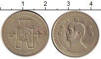 Изображение Монеты Китай 10 центов 1940 Медно-никель XF Республика.