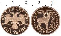 Изображение Монеты Россия 50 рублей 1992 Золото Proof