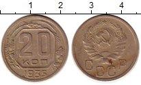 Изображение Монеты СССР 20 копеек 1935 Медно-никель VF Ранние Советы