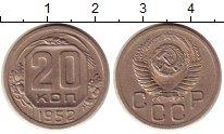 Изображение Монеты СССР 20 копеек 1952 Медно-никель XF