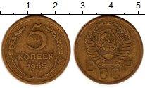 Изображение Монеты СССР 5 копеек 1955 Латунь VF