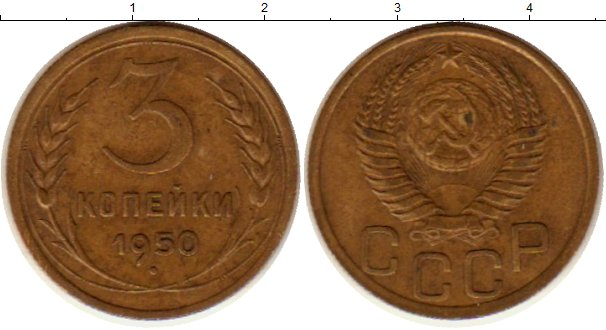Картинка Монеты СССР 3 копейки Латунь 1950