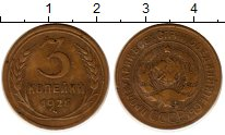 Изображение Монеты СССР 3 копейки 1926 Латунь