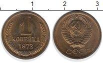 Изображение Монеты Россия СССР 1 копейка 1972 Латунь UNC-