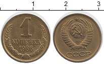 Изображение Монеты Россия СССР 1 копейка 1986 Латунь UNC-