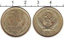 Изображение Монеты СССР 50 копеек 1977 Медно-никель VF