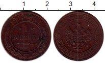 Изображение Монеты 1894 – 1917 Николай II 1 копейка 1913 Медь XF