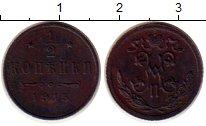 Изображение Монеты 1894 – 1917 Николай II 1/2 копейки 1915 Медь XF Вензель Николая II