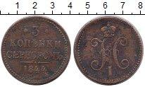 Изображение Монеты 1825 – 1855 Николай I 3 копейки 1844 Медь VF ЕМ