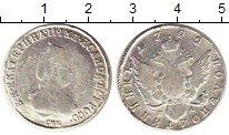 Изображение Монеты 1762 – 1796 Екатерина II 1 полуполтинник 1792 Серебро VF СПБ-ЯА