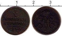 Изображение Монеты 1825 – 1855 Николай I 1/4 копейки 1840 Медь