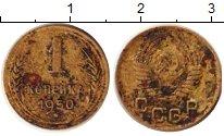 Изображение Монеты СССР 1 копейка 1950 Латунь