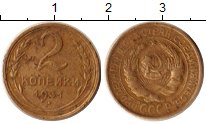 Изображение Монеты СССР 2 копейки 1931 Латунь