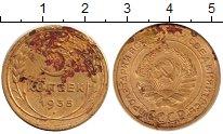 Изображение Монеты СССР 5 копеек 1935 Латунь