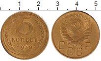 Изображение Монеты СССР 5 копеек 1938 Латунь