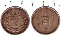 Монета Монголия 50 мунгу Серебро 1925 XF