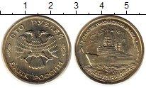 Изображение Монеты Россия 100 рублей 1996 Медно-никель UNC