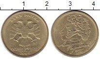 Изображение Монеты Россия 1 рубль 1999 Медно-никель XF+