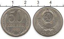 Изображение Монеты СССР 50 копеек 1982 Медно-никель UNC-