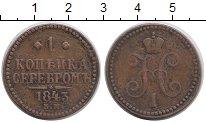 Изображение Монеты Россия 1825 – 1855 Николай I 1 копейка 1843 Медь VF
