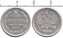 Изображение Монеты 1894 – 1917 Николай II 10 копеек 1917 Серебро XF ВС. Редкость