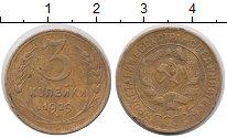 Изображение Монеты СССР 3 копейки 1929 Медь VF