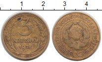Изображение Монеты СССР 3 копейки 1926 Медь VF