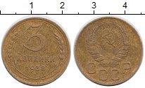 Изображение Монеты СССР 3 копейки 1938 Медь VF Ранние Советы