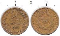 Изображение Монеты СССР 2 копейки 1930 Медь VF Ранние Советы