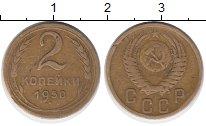 Изображение Монеты СССР 2 копейки 1950 Медь VF Ранние Советы