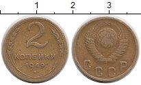 Изображение Монеты СССР 2 копейки 1949 Медь VF