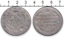 Изображение Монеты 1801 – 1825 Александр I 1 рубль 1818 Серебро XF- СПБ ПС