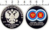Изображение Монеты Россия 3 рубля 2016 Серебро Proof Саммит Россия - АСЕА