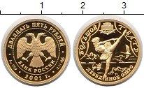 Изображение Монеты Россия 25 рублей 2001 Золото Proof Лебединое озеро. (Y#