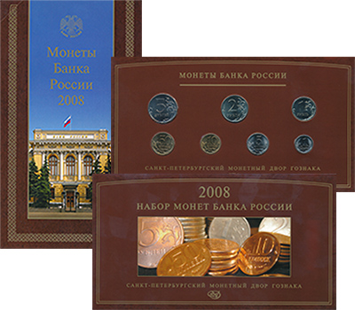 Изображение Подарочные монеты Россия Набор 2008 года 2007  UNC Набор разменных моне
