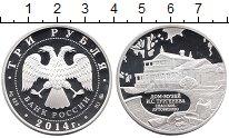 Изображение Монеты Россия 3 рубля 2014 Серебро Proof Спасское-Лутовиново