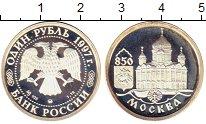 Изображение Монеты Россия 1 рубль 1997 Серебро Proof- 850 лет Москве.Храм