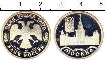 Изображение Монеты Россия 1 рубль 1997 Серебро Proof- 850 лет Москвы. МГУ