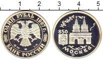 Изображение Монеты Россия 1 рубль 1997 Серебро Proof- 850 лет Москвы. Воск