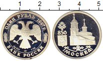 Изображение Монеты Россия 1 рубль 1997 Серебро Proof- 850  лет  Москвы.Соб