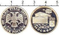 Изображение Монеты Россия 1 рубль 1997 Серебро Proof- 850 лет Москвы. Боль