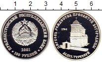 Изображение Монеты Приднестровье 100 рублей 2001 Серебро Proof Вадул-Туркулуй. Церк