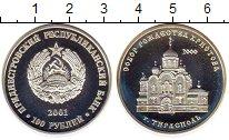 Изображение Монеты Приднестровье 100 рублей 2001 Серебро Proof- Тирасполь. Собор Рож