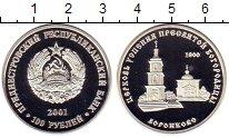 Изображение Монеты Приднестровье 100 рублей 2001 Серебро Proof Воронково. Церковь У