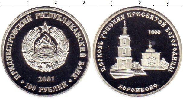 Картинка Монеты Приднестровье 100 рублей Серебро 2001